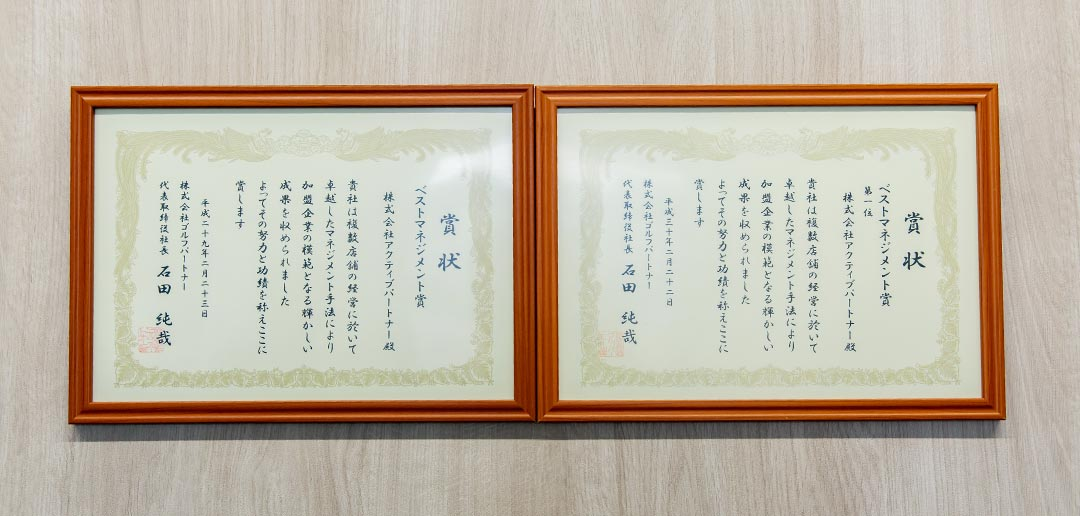 ベストマネジメント賞